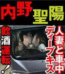 内野聖陽 ディープキス.jpg